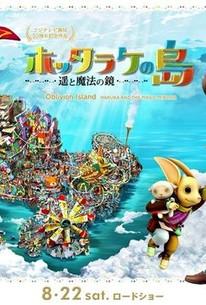 Oblivion Island: Haruka and the Magic Mirror (Hottarake no shima - Haruka to maho no kagami)