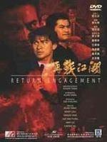 Zai zhan jiang hu (Return Engagement)(Hong Kong Corruptor)