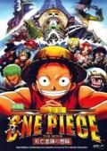 One Piece the Movie: Kaisokuou ni ore wa naru (One Piece Movie: The Great Gold Pirate)