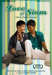 Love of Siam (Rak haeng Siam)
