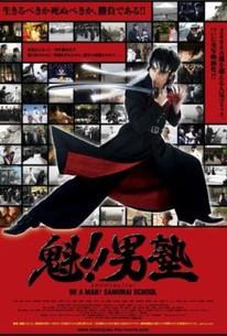 Sakigake!! Otokojuku (Be a Man! Samurai School)