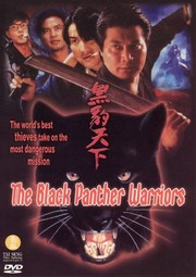 Black Panther Warriors