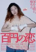 100 Yen Love (Hyakuen No Koi)