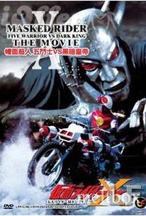 Go-Nin Raidaa tai kingu Daaku (5 Kamen Riders vs. King Dark)