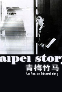 Taipei Story (Qing mei zhu ma)