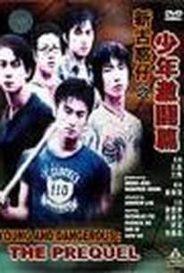 San goo waak chai ji siu nin gik dau pin (Young & Dangerous: The Prequel)