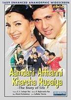 Aamdani Atthani Kharcha Rupaiya