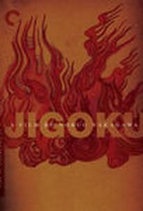 Japanese Hell (Jigoku)