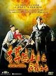 Zhi zu wu shang II yong ba tian xia (Casino Raiders II)