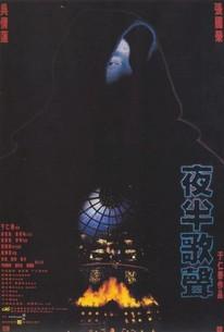 Ye ban ge sheng (The Phantom Lover)