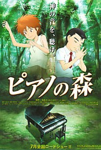 Piano no Mori (Piano Forest) (The Perfect World of Kai)