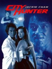 City Hunter (Sing si lip yan)