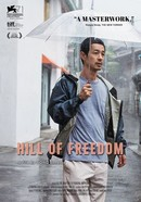 Hill of Freedom (Jayuui Eondeok)