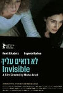 Lo roim alaich (Invisible)