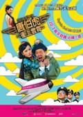 Flirting in the Air (Tong Pak Fu cung soeng wan siu)