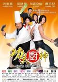 Gong fu chu shen (Kung Fu Chefs)