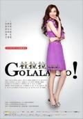 Go Lala Go! (Du Lala sheng zhi ji)
