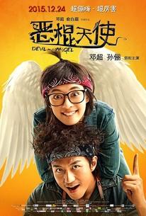 Devil And Angel (E Gun Tian Shi)