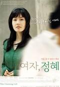 Yeoja, Jeong-Hye