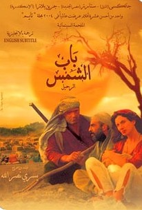 Bab el shams (The Gate of Sun)