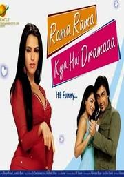 Rama Rama Kya Hai Dramaaa