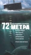 72 metra (72 Meters)