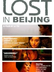 Ping Guo (Lost in Beijing)