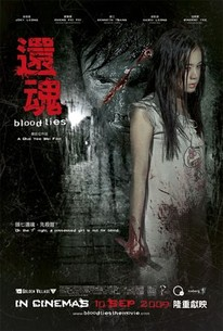 Blood Ties (Huan Hun)