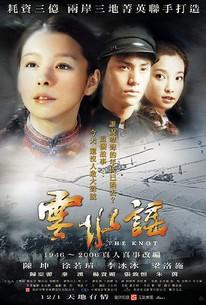 Yun shui yao (The Knot)