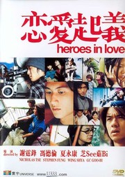 Lian'ai qiyi (Heroes in Love)