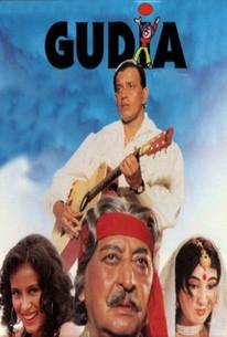 Gudia