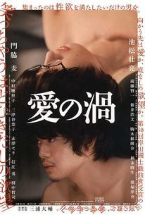 Love's Whirlpool (Ai no uzu)