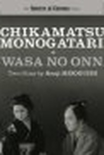 Uwasa no onna (The Crucified Woman)(The Woman in the Rumor)(The Woman of Rumour)