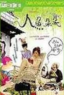 The Shoe Fairy (Renyu duoduo)