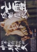 Borei kaibyo yashiki, (Black Cat Mansion)