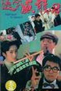 Tao xue wei long 2 (Fight Back to School II)