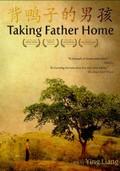 Bei yazi de nanhai (Taking Father Home)