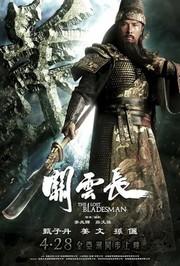 The Lost Bladesman (Guan yun chang)