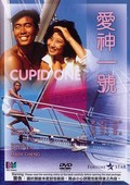 Cupid One (Oi san yat ho)