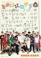 Chun tian hua hua tong xue hui (Mc Dull the Alumni)