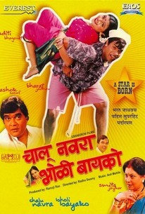 Chalu Navra Bholi Bayako