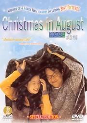 Christmas in August (Hachigatsu no kurisumasu)