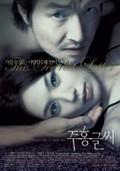 Juhong Geulshi (The Scarlet Letter)