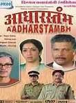 Aadhar Stumbh