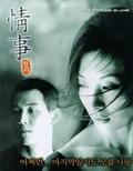 Jung sa (An Affair)