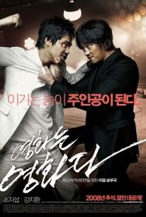 Yeong-hwa-neun yeong-hwa-da (A Movie Is a Movie) (Rough Cut)