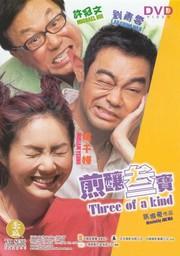 Three of a Kind (Dzin yoeng saam bo)