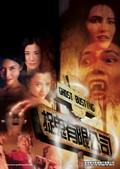 Zhua gui you xian gong si (Ghost Busting)