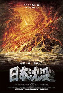 Nihon chinbotsu (The Sinking of Japan)