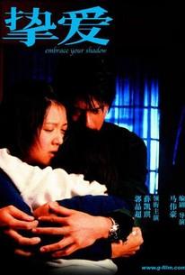 Dzi oi (Embrace Your Shadow)